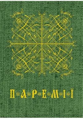 Паремії - фото книги