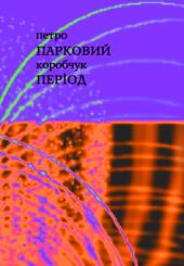 Парковий період - фото обкладинки книги