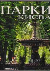Парки Києва - фото обкладинки книги