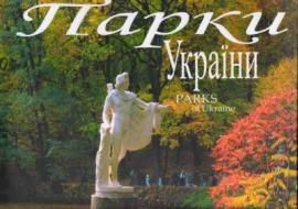 Парки України - фото книги