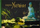Парки України (видання 2008 року) - фото обкладинки книги