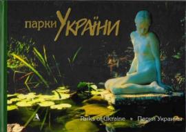 Парки України (видання 2008 року) - фото книги