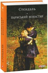 Пармський монастир - фото обкладинки книги