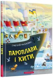 Пароплави і кити - фото обкладинки книги