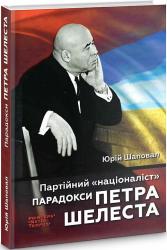 """Партійний """"націоналіст"""". Парадокси Петра Шелеста - фото обкладинки книги"""