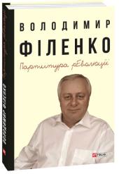 Партитура революції - фото обкладинки книги