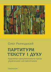 Партитури тексту і духу - фото обкладинки книги