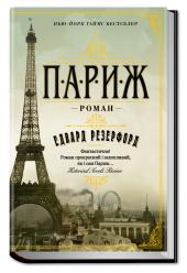 Париж - фото обкладинки книги