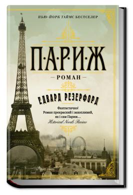 Париж - фото книги