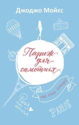 Париж для самотніх та інші історії - фото обкладинки книги