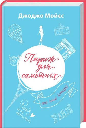 Книга Париж для самотніх та інші історії