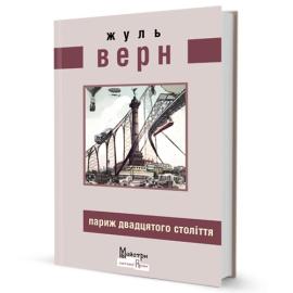 Книга Париж двадцятого століття