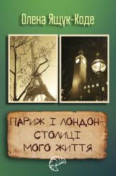 Париж і Лондон - столиці мого життя - фото обкладинки книги