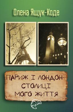 Париж і Лондон - столиці мого життя - фото книги