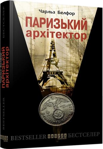Книга Паризький архітектор
