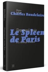 Паризький сплін