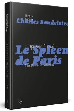 Паризький сплін - фото книги