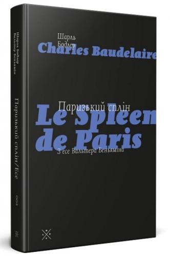 Книга Паризький сплін