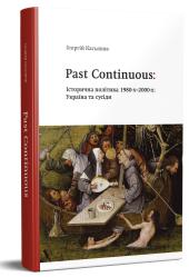 Past Continuous: Історична політика 1980-х - 2000-х. Україна та сусіди - фото обкладинки книги