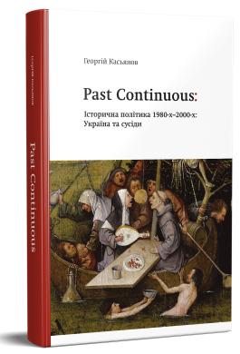 Past Continuous: Історична політика 1980-х - 2000-х. Україна та сусіди - фото книги