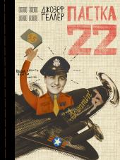 Пастка 22 - фото обкладинки книги
