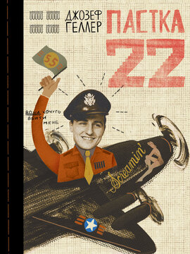 Книга Пастка 22