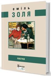 Пастка - фото обкладинки книги
