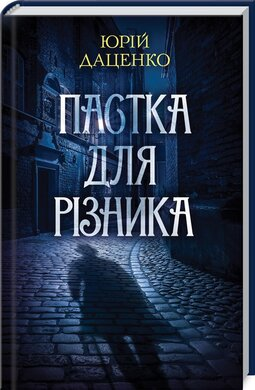 Пастка для різника - фото книги