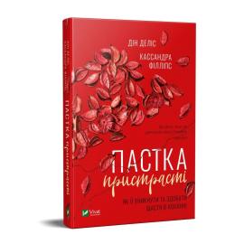 Пастка пристрасті Як її уникнути та здобути щастя в коханні - фото книги