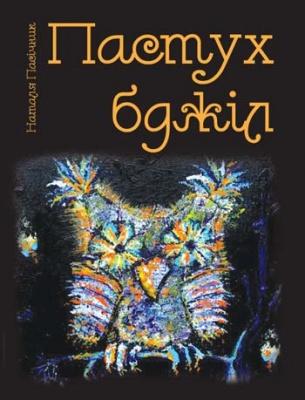 Книга Пастух бджіл