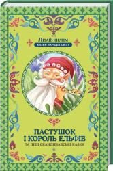 Пастушок і король ельфів - фото обкладинки книги