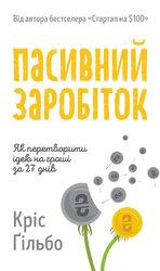 Пасивний заробіток. Як перетворити ідею на гроші за 27 днів - фото обкладинки книги
