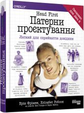 Патерни проєктування - фото обкладинки книги