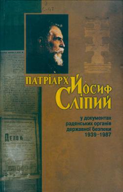 Патріарх Йосиф Сліпий у докуметах радянських органів державної безпеки - фото книги