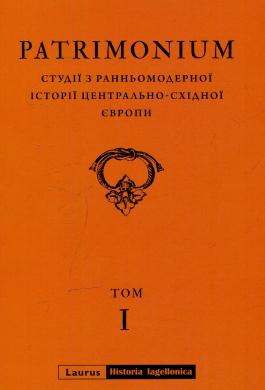 Patrimonium. Студії з ранньомодерної історії Центрально-Східної Європи. Том 1 - фото книги