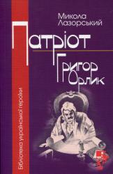 Патріот Григор Орлик - фото обкладинки книги