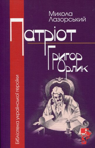 Книга Патріот Григор Орлик