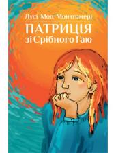Патриція зі Срібного Гаю - фото обкладинки книги