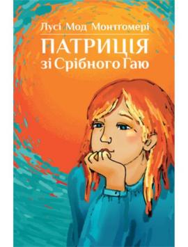Патриція зі Срібного Гаю - фото книги
