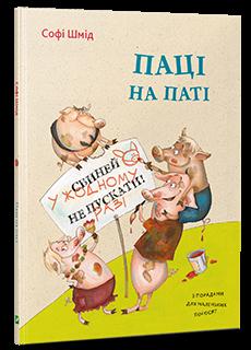 Книга Паці на паті