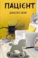 Пацієнт - фото обкладинки книги