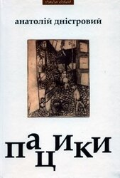 Пацики - фото обкладинки книги