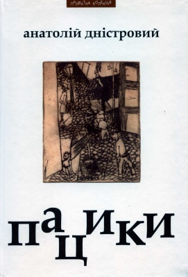 Книга Пацики
