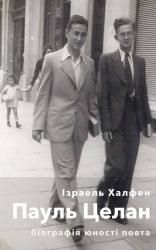 Пауль Целан. Біографія юності поета - фото обкладинки книги