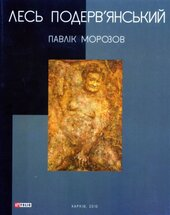 Павлік Морозов - фото обкладинки книги