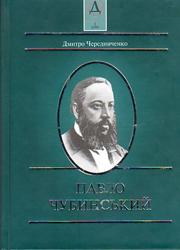 Павло Чубинський - фото книги