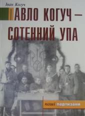 Павло Когуч - сотенний УПА - фото обкладинки книги