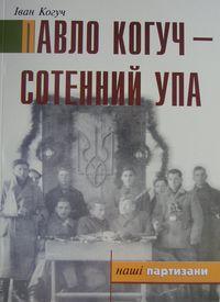 Павло Когуч - сотенний УПА - фото книги