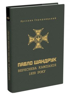 Павло Шандрук. Вереснева компанія 1939 року. - фото книги