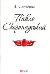 Павло Скоропадський - фото обкладинки книги
